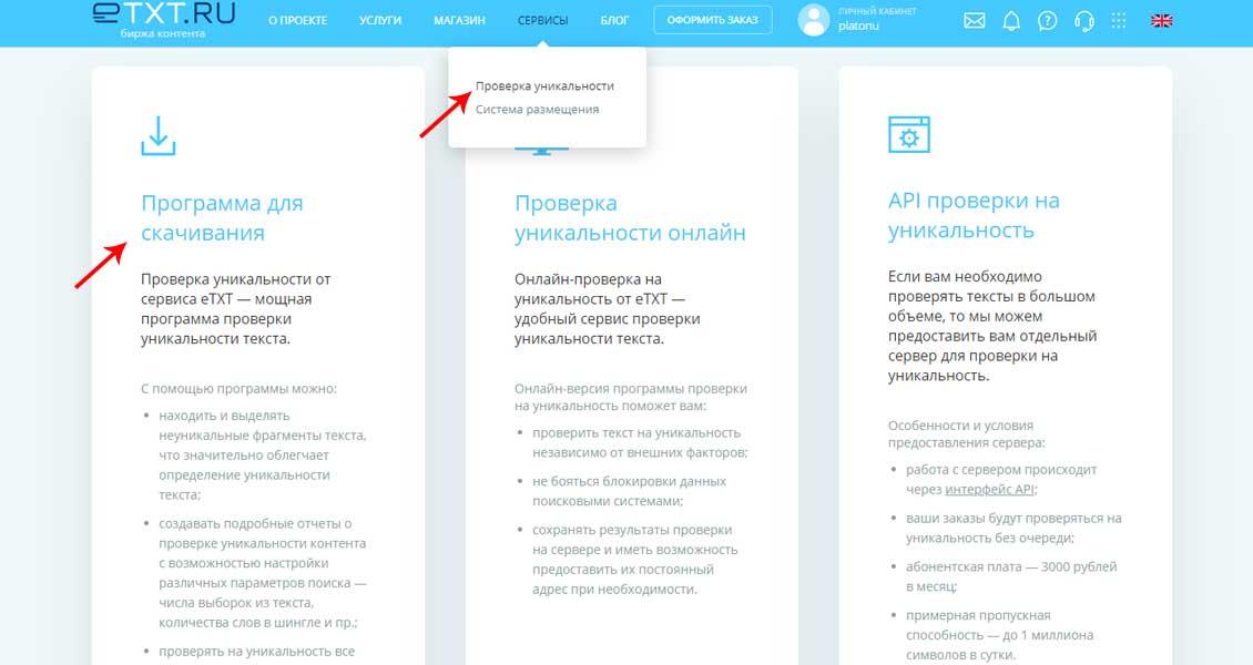 Где скачать программу для проверки уникальности статей из Вебархива - фото