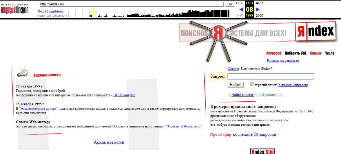 Копия сайта из веб архива Яндекс - фото