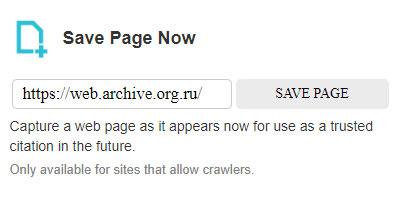 Как сохранить страницу веб архивом - фото